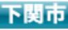 山口県下関市の英語 WEB講座